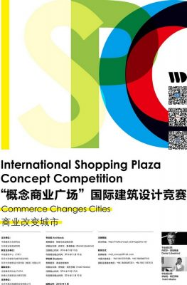 International Shopping Plaza Concept Competition 2016