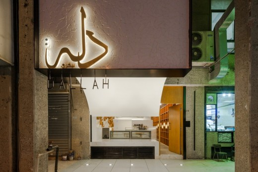 Dallah Contemporary Coffee Place
