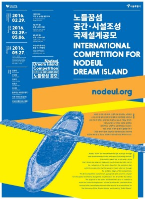 Nodeul Island International Design Competition