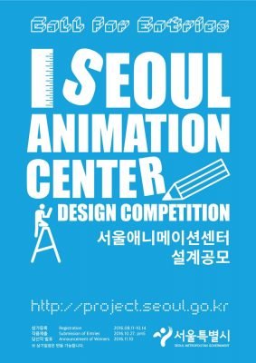 Seoul Animation Center Competition