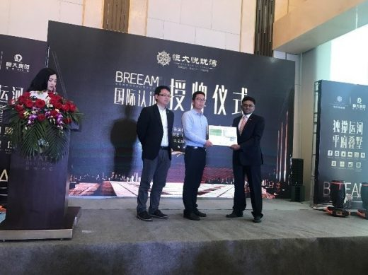 Evergrande BREEAM award event
