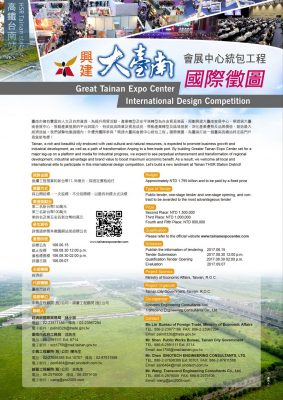 2017 International Design Competition Greater Tainan Expo Center
