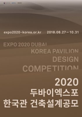 2020 Expo Dubai Korean Pavilion architecture competition