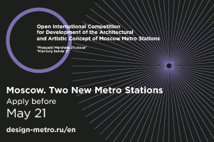 Moscow Metro Design Competition 2020