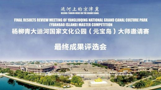 Yangliuqing National Grand Canal Culture Park Master Competition